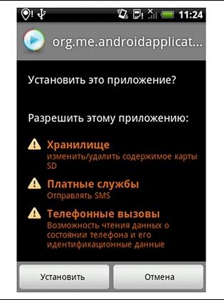 Первый в мире СМС-троян под Google Android