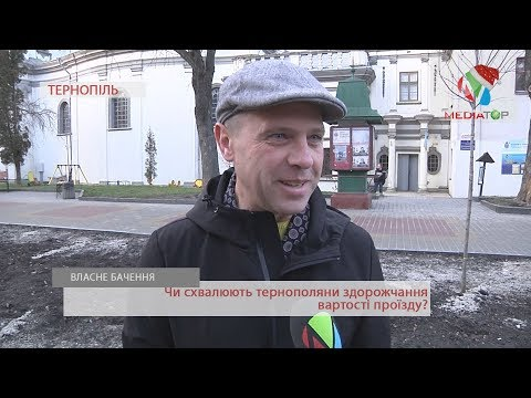 У Тернополі подорожчав проїзд: як до цього ставляться містяни (відео)