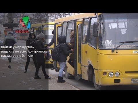 Тернополяни скаржаться на відсутність контролерів (відео)