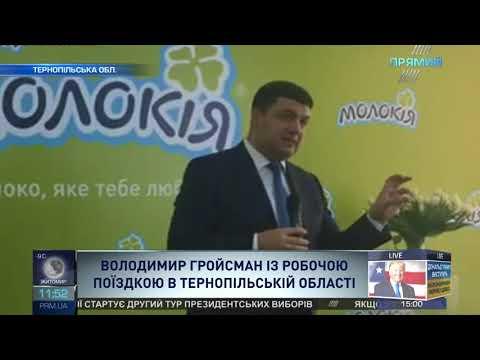 Володимир Гройсман: зарплати у Тернополі зростуть швидше, аніж ціни (відео)