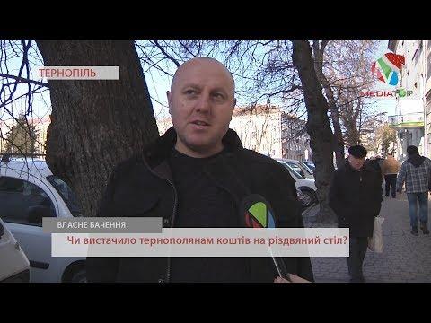 Тернополяни розповіли про вартість новорічно-різдвяних свят (відео)