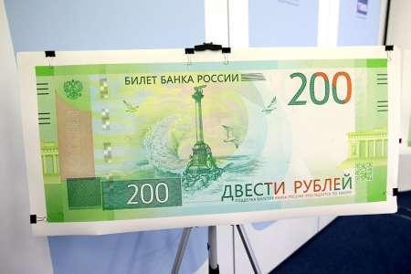 Как проверить новые банкноты в 200 и 2000 рублей при помощи приложения Госзнака