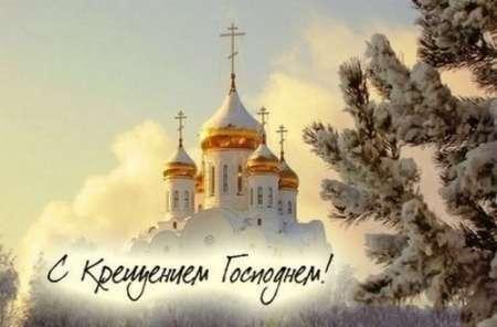 Поздравления с Крещением Господним 2018: красивые, короткие, в стихах и прозе