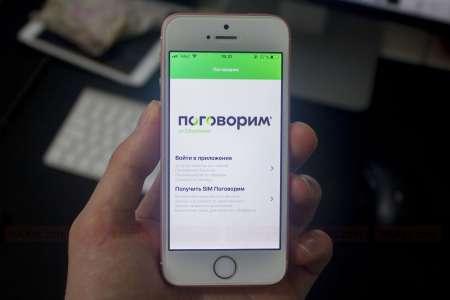 Сотовый оператор Сбербанка начал выдавать sim-карты в Москве