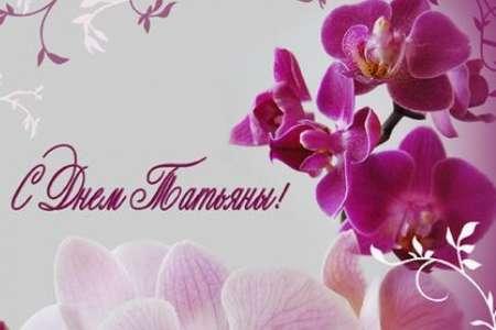 Поздравления с Татьяниным днем: красивые и короткие, в стихах и прозе