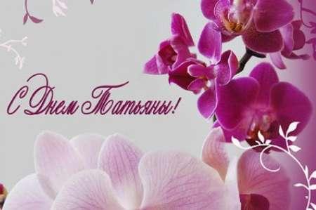 Короткие смс-поздравления на Татьянин день (день студента) 2018