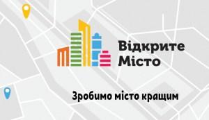 Соцмережі чи «Відкрите місто»: як реально вирішити дрібні міські проблеми?