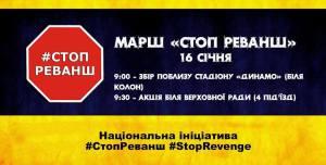 Тернополяни пікетуватимуть Верховну Раду та Адміністрацію Президента