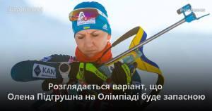 Олена Підгрушна буде запасною на Олімпійських іграх 2018?