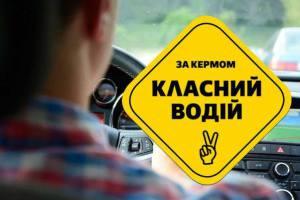 У Тернополі бути надійним водієм – модно