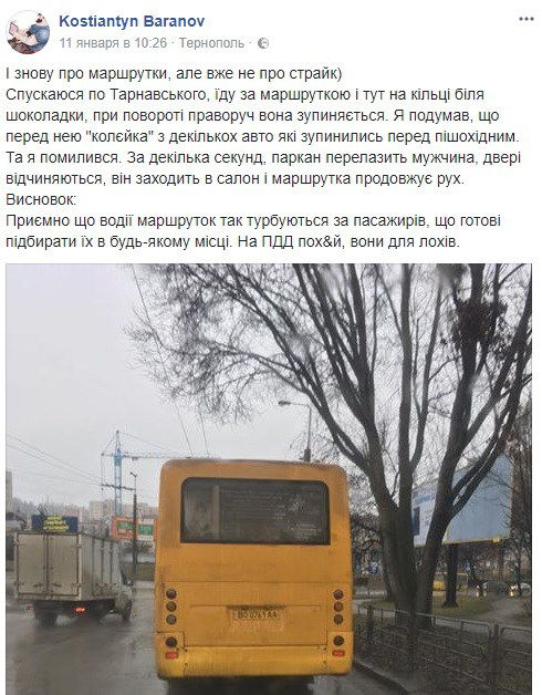 У Тернополі водії маршруток проводять посадку пасажирів посеред дороги (фото)