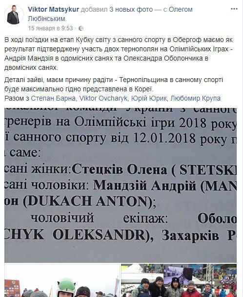Україну на Олімпійських іграх представить п'ятеро тернополян