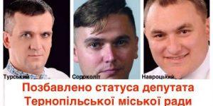 Екс-свободівців позбавлять депутатських мандатів