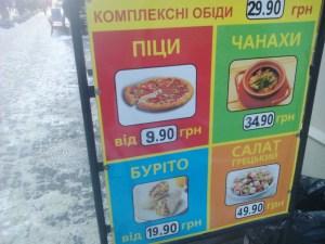 Що в Тернополі можна купити на 10 гривень? (фото)
