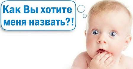 В Москве назвали самые необычные имена новорожденных в 2017 году