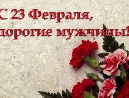 Короткие смс-поздравления с 23 февраля Днем Защитника Отечества