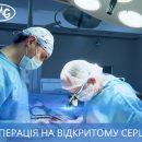 У Тернополі вперше провели унікальну операцію на серці
