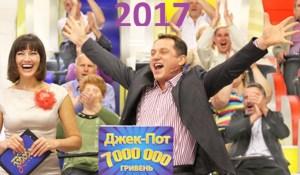 Житель Чорткова виграв у лотерею мільйон гривень