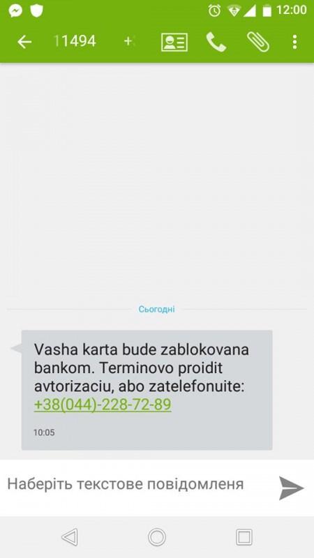 У Тернополі знову діють телефонні шахраї (фото)