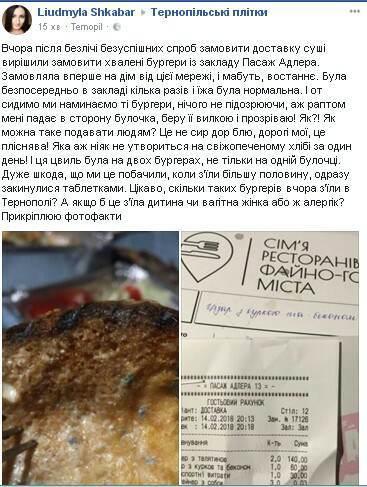 У Тернополі жінці принесли бургер з пліснявою (фото)