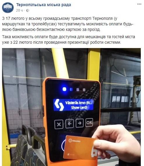 Від сьогодні у тернопільському транспорті можна платити банківською картою