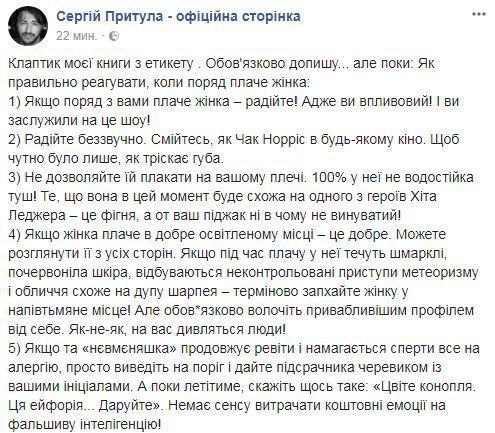Сергій Притула дав поради чоловікам, як реагувати на жіночий плач