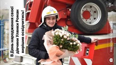 У Тернополі рятувальник незвично освідчився своїй дівчині (фото)