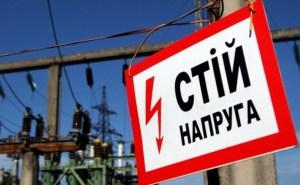 Тернополяни платитимуть за електроенергію більше?