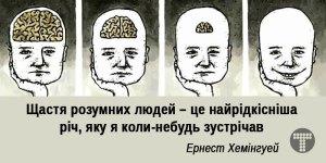 Чому розумні люди не завжди щасливі?
