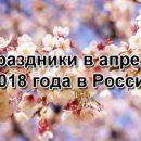 Как отдыхаем в апреле 2018 в России: выходные и праздничные дни, выходной на Пасху