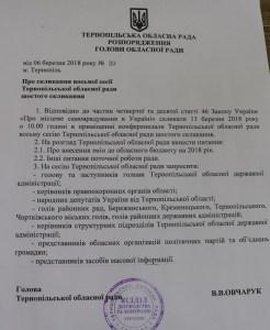 Віктор Овчарук терміново скликає сесію Тернопільської обласної ради