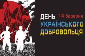 Як на Тернопільщині відзначають день українського добровольця