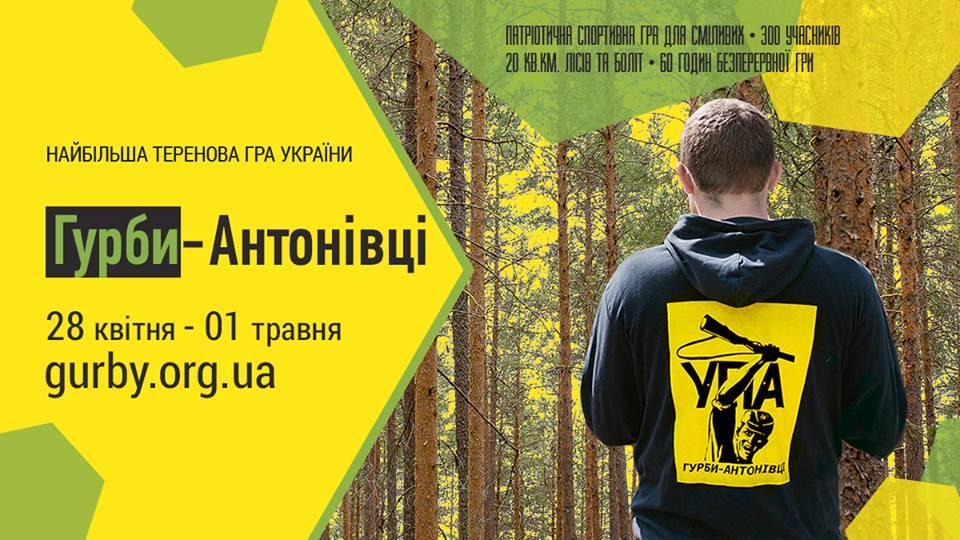 На Тернопільщині знову відтворять бій УПА проти загонів НКВС