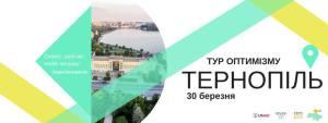 Завтра у Тернопіль приїдуть депутати-єврооптимісти