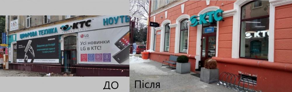 У Тернополі створять брендбук для рекламних вивісок