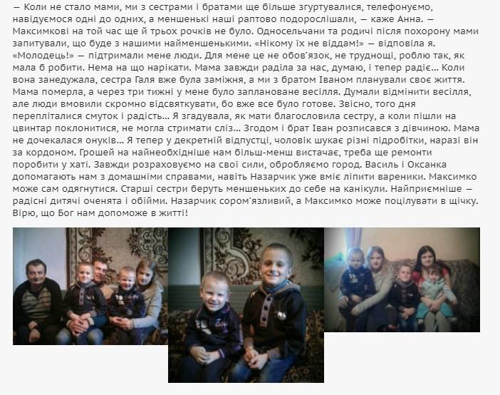 Тернополянка замінила матір своїм сімом братам та сестрам (фото)
