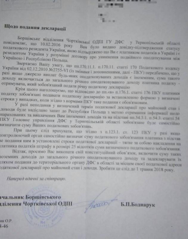 Тернопільські заробітчани вже отримують запити з податкової (фото)