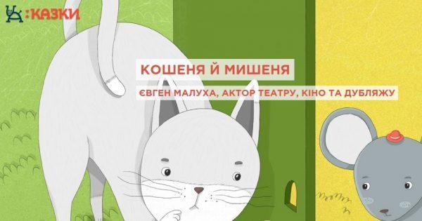 З'явилася радіостанція, що буде цілодобово транслювати українські казки