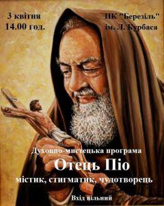 У Тернополі за тиждень до Великодня покажуть духовну виставу