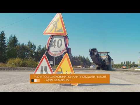 Служба автодоріг поділилася планами щодо ремонту доріг на Тернопільщині (ВІДЕО)