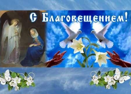 Короткие смс-поздравления с Благовещением: красивые поздравления в стихах и прозе