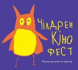 У Тернополі діти зможуть безкоштовно дивитися фільми у «СінемаСіті»