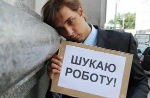 На Тернопільщині за офіційними даними зменшилась кількість безробітних