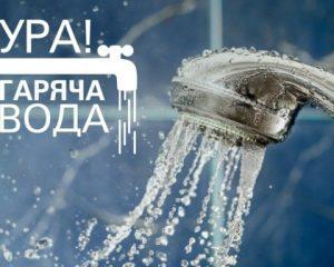 У пошуках гарячої води: що чекає на Тернопіль