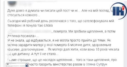 Медичний скандал у Тернополі: у день щеплення померла піврічна дитина