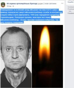 Помер контрактник з Тернопільщини
