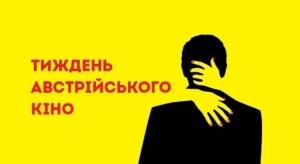 Сьогодні у Тернополі покажуть скандальну комедію про мігрантів