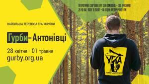 На Тернопільщині готуються до масштабної теренової гри
