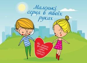 Тернопіль приєднався до Всеукраїнської благодійної акції «Маленькі серця в твоїх руках».