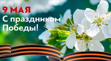 День победы в 2018 году: короткие и красивые смс-поздравления с 9 мая